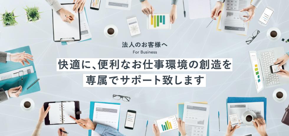 スマートデバイス関連業務の専属サポートをします!